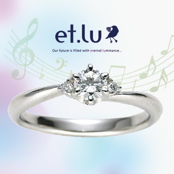 エトル 婚約指輪 ディーバ