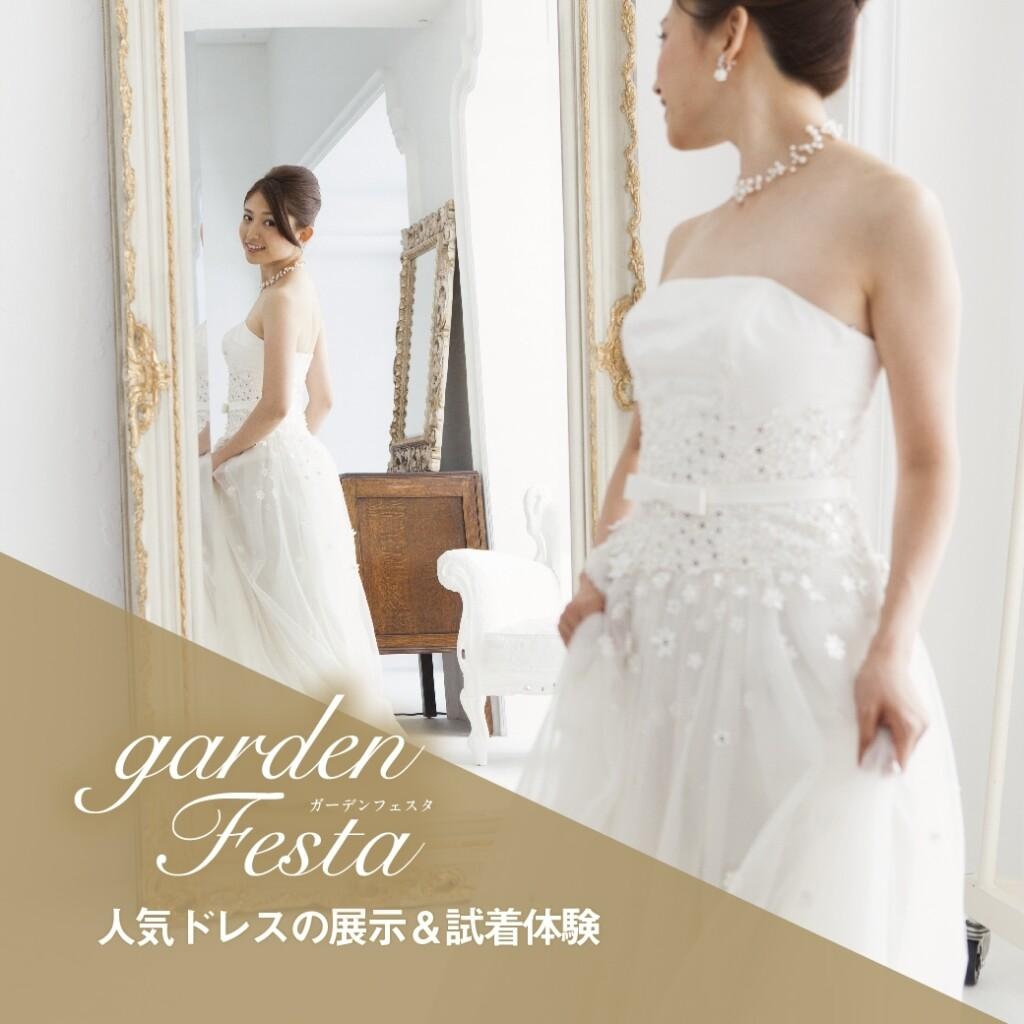 ドレスgarden神戸三ノ宮フェスタ