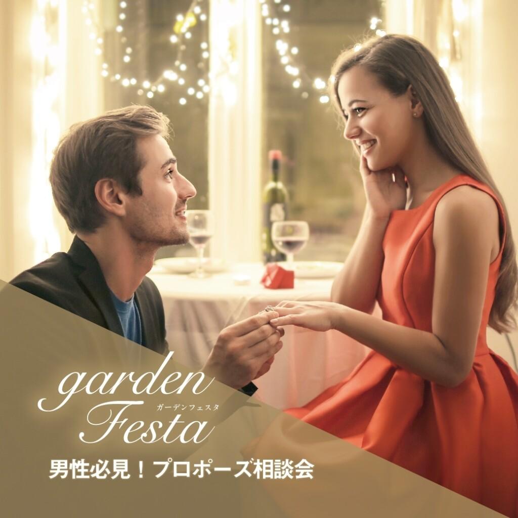 garden神戸三ノ宮ブライダルフェア