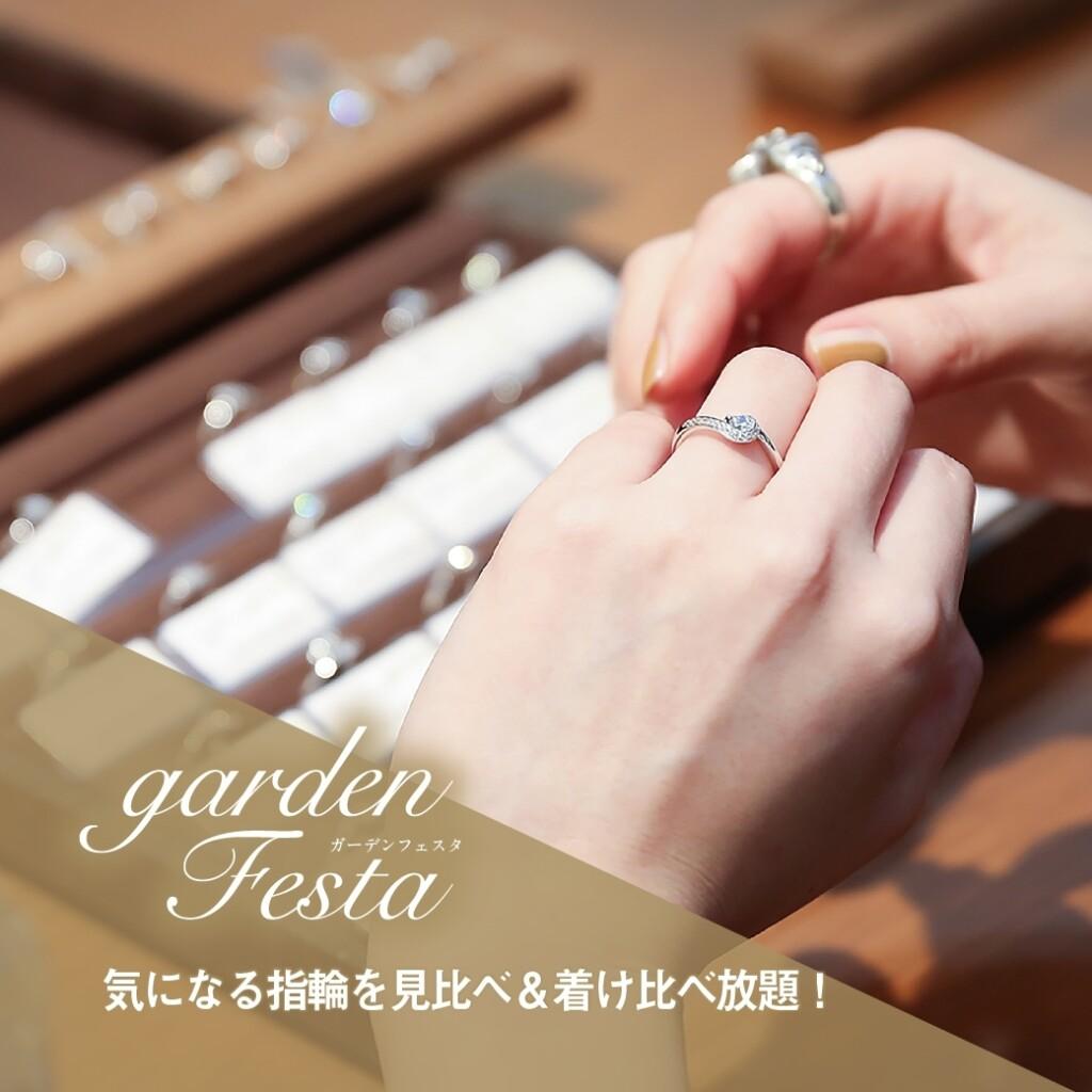 garden神戸三ノ宮ブライダルフェア指輪