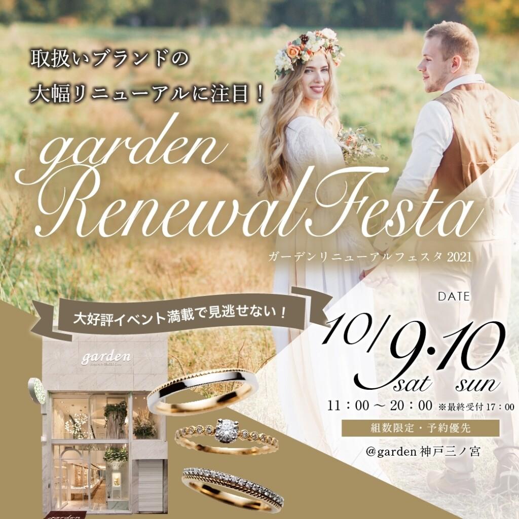リニューアルオープン記念!gardenフェスタ神戸三ノ宮2021年10月9日(土)10月10日(日)
