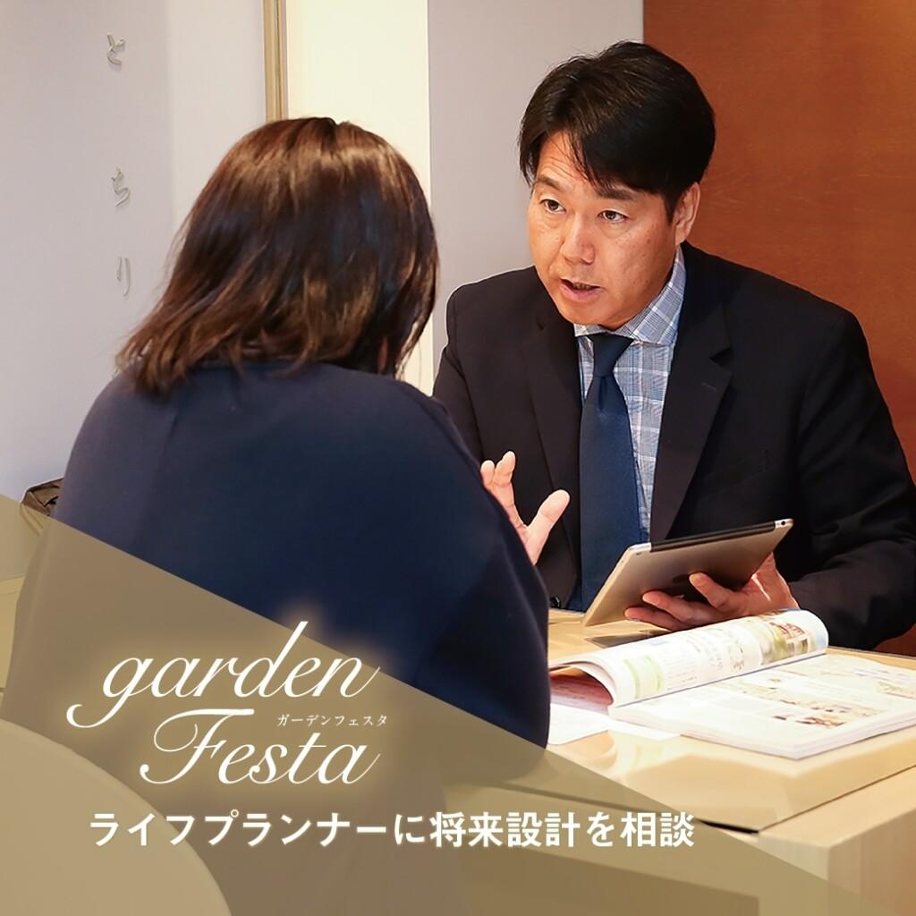 FP相談会garden神戸三ノ宮