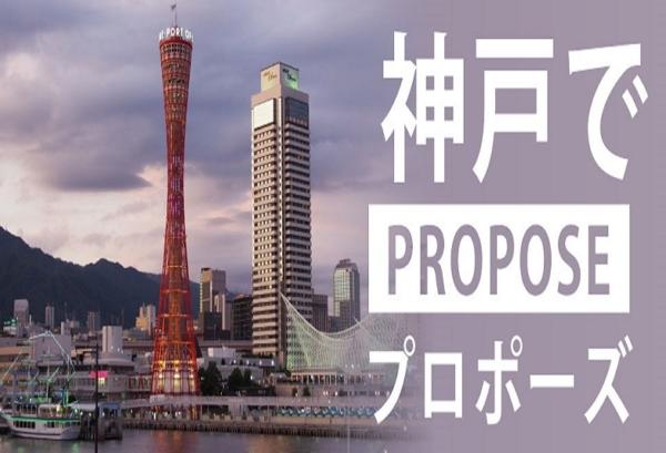 神戸でプロポーズスポット