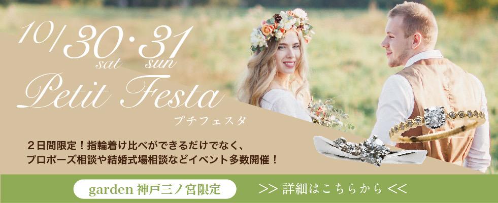 garden神戸三ノ宮プチフェスタ10/30.31開催!指輪選び・プロポーズ相談・結婚式場カウンターなど